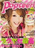 Popteen (ポップティーン) 2008年 06月号 [雑誌] 画像