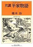 双調平家物語〈11〉平家の巻(承前) (中公文庫)
