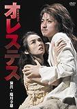 オレステス[DVD]
