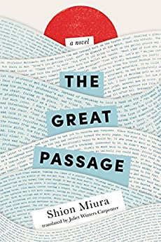 [Miura, Shion]のThe Great Passage