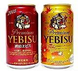 琥珀ヱビス・エビス秋デザイン缶 飲み比べ12本セット