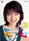 連続テレビ小説 天花 完全版 Vol.9 [DVD]