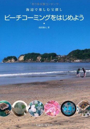 ビーチコーミングをはじめよう 海辺で楽しむ宝探し