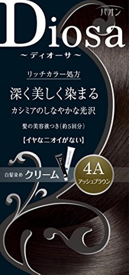 断片荷物赤面パオン ディオーサ クリーム 4A アッシュブラウン 40g+40g 髪の美容液10g
