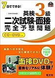 【CD+DVD付】7日でできる! 英検3級二次試験・面接完全予想問題 (旺文社英検書)
