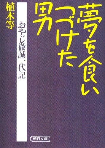 夢を食いつづけた男―おやじ徹誠一代記 (朝日文庫 う 3-2)の詳細を見る