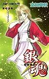 銀魂―ぎんたま― 49 (ジャンプコミックス)