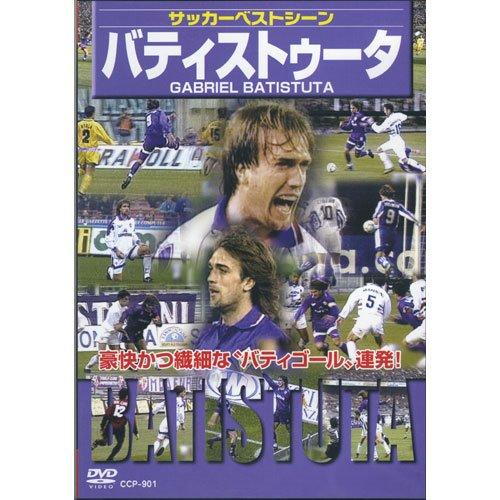 サッカーベストシーン バティストゥータ CCP-901 [DVD]