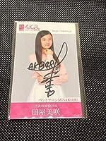 AKB48AKB48 AiKaBu アイカブ ヘアサロンMISAKI株式会社 限定写名刺 16期生写名刺交換会 直筆サイン入り 田屋美咲 JC85