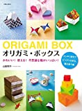 オリガミ・ボックス かわいい! 使える! 不思議な箱がいっぱい!