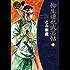 柳生連也武芸帖 4巻 (SPコミックス)