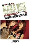 白い痴女と黒い痴女 [DVD]