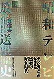 昭和テレビ放送史〈下〉