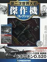 第二次世界大戦傑作機コレクション 37号 [分冊百科] (モデルコレクション付) (第二次世界大戦 傑作機コレクション)