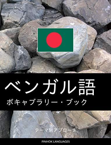 ベンガル語のボキャブラリー・ブック: テーマ別アプローチ