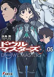 [佐島勤] ドウルマスターズ 第01-05巻