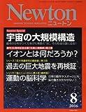 Newton(ニュートン) 2016年 08 月号 [雑誌]