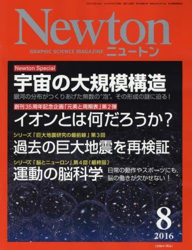 Newton(ニュートン) 2016年 08 月号 [雑誌]の詳細を見る