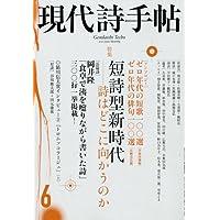 現代詩手帖 2010年 06月号 [雑誌]