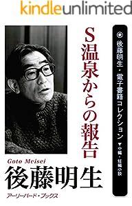 後藤明生・電子書籍コレクション 21巻 表紙画像