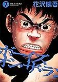 ボーイズ・オン・ザ・ラン(7) (ビッグコミックス)