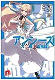 アンシーズ―刀侠戦姫血風録 (集英社スーパーダッシュ文庫)