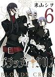 ブラッディ・クロス6巻 (デジタル版ガンガンコミックス)