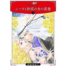 シークと砂漠の金の薔薇1 (ロマンス・ユニコ)