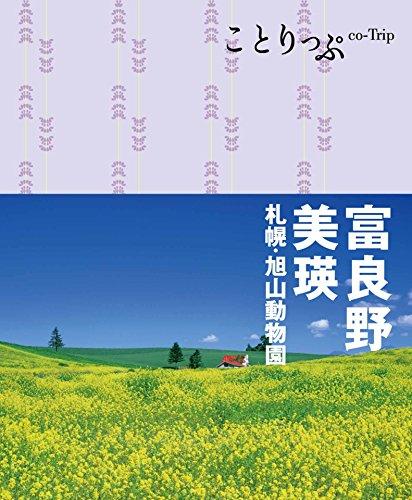ことりっぷ 富良野・美瑛 札幌・旭山動物園