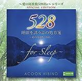 ~愛の周波数528Hz~シリーズ 睡眠を誘う音の処方箋