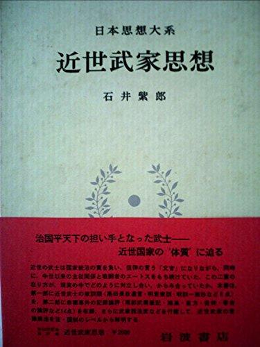 日本思想大系〈27〉近世武家思想 (1974年)