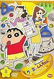 クレヨンしんちゃん TV版傑作選 第13期シリーズ (8) 本屋さんをお助けするゾ [DVD]