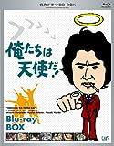 名作ドラマBDシリーズ 俺たちは天使だ!BD-BOX[Blu-ray/ブルーレイ]
