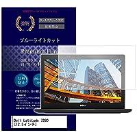 メディアカバーマーケット Dell Latitude 7280 [12.5インチ(1366x768)]機種で使える 【 反射防止 ブルーライトカット 高硬度9H 液晶保護 フィルム 】