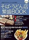 そば・うどん店繁盛BOOK第17集 (旭屋出版MOOK)