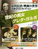 淀川長治 映画の世界 名作DVDコレクション 2013年 2/20号 [分冊百科]