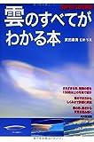 雲のすべてがわかる本