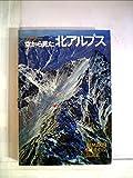 カラー空から見た北アルプス (1968年) (山渓カラーガイド)