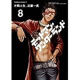 デッドマン・ワンダーランド(8) (角川コミックス・エース)