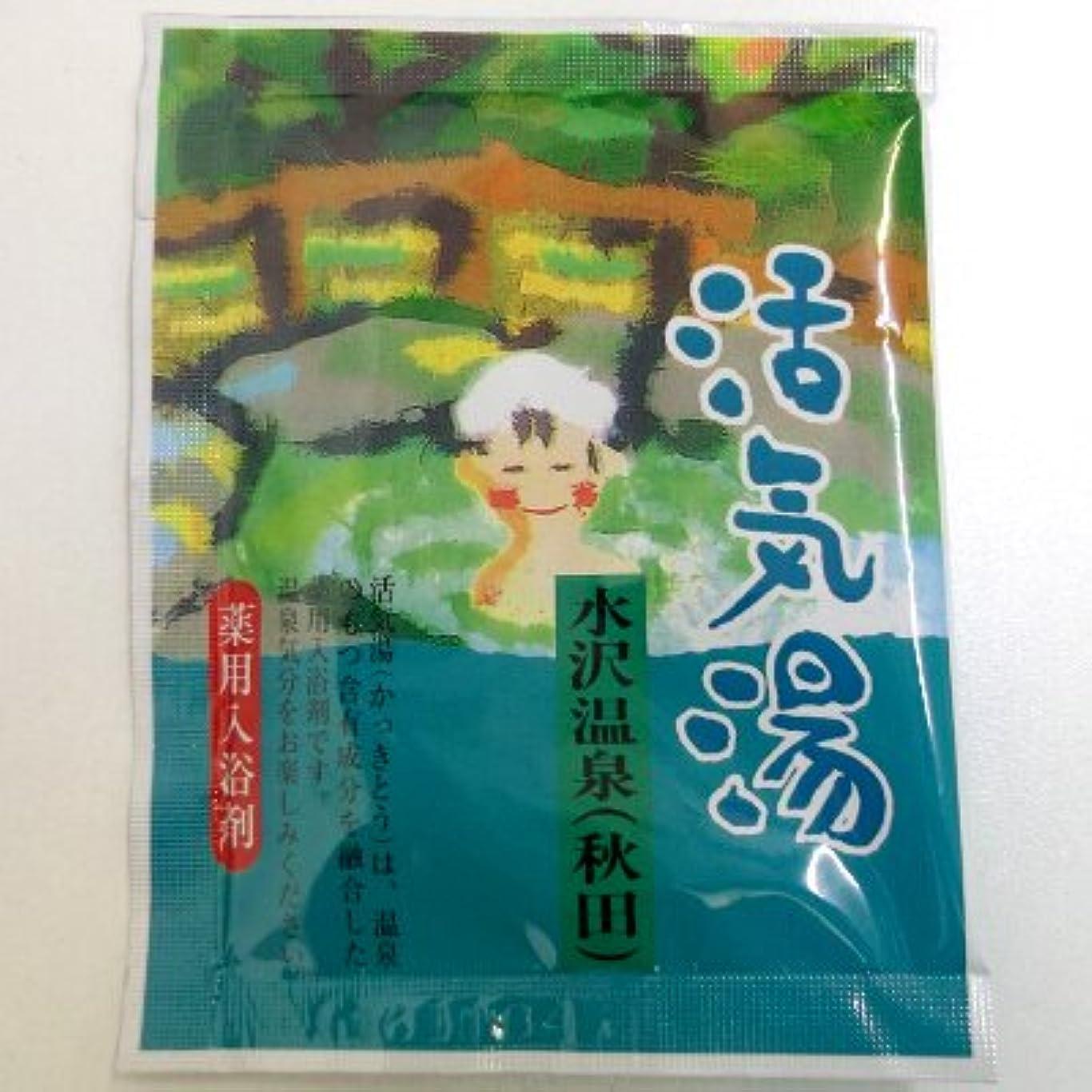 クラス不信鳴り響く活気湯 水沢温泉(青リンゴ)