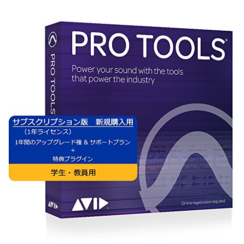 アビッド Pro Tools - Annual Subscription