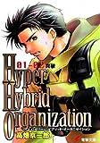 Hyper Hybrid Organization 01-02 突破<Hyper Hybrid Organization>(電撃文庫)