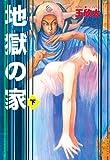 地獄の家(下) (アフタヌーンコミックス)