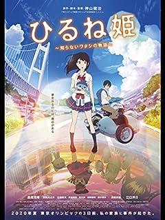 おすすめ アニメ 映画