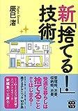 新「捨てる!」技術 (宝島SUGOI文庫)