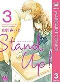 Stand Up ! 3 (マーガレットコミックスDIGITAL)