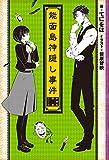 能面島神隠し事件 ―女学生探偵シリーズ― 女学生探偵と偏屈作家