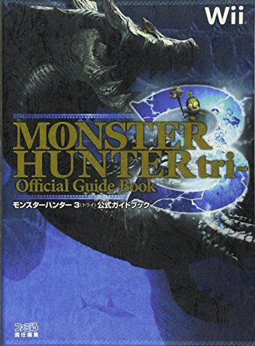 モンスターハンター3(トライ) 公式ガイドブックの詳細を見る