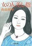 女の人差し指 (文春文庫)