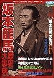 歴史読本ライブラリー 坂本龍馬歴史大事典